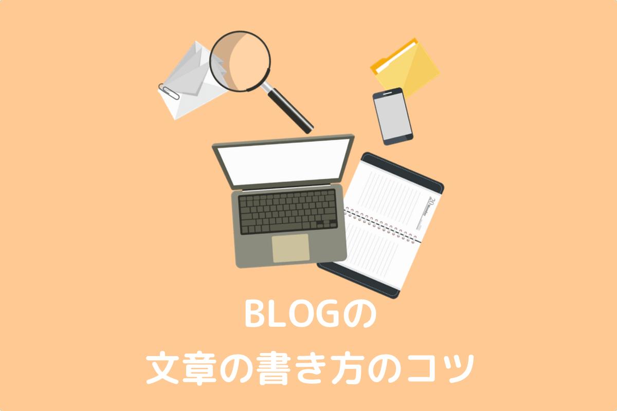 集客につなげる!読まれるブログにするための9つのポイント