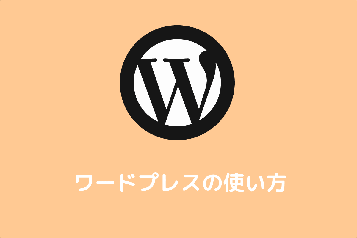 ワードプレス(WordPress)を使ってブログを書こう
