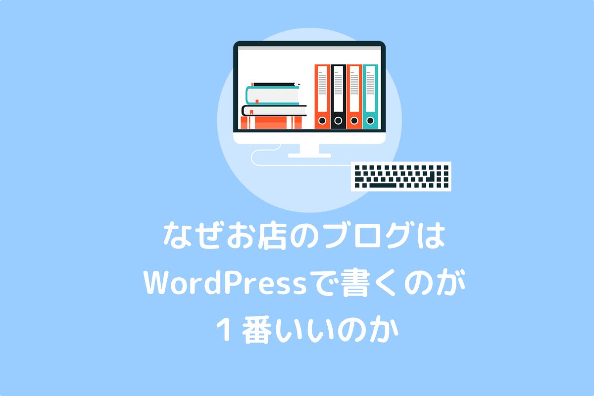 なぜ集客目的のブログはWordPressで書くのが1番いいの?アメブロなどとの違いは?