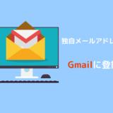 独自メールアドレスをGmailに登録