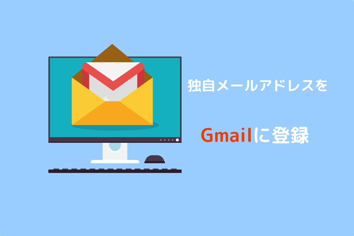 【カンタン登録】独自ドメインのメールアドレスをGmailに登録する方法
