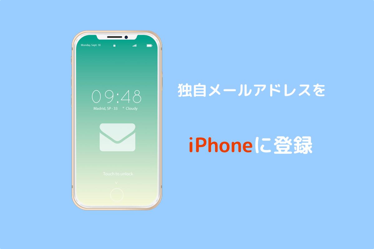 【カンタン登録】iPhoneで独自メールアドレスが使えるように登録する方法
