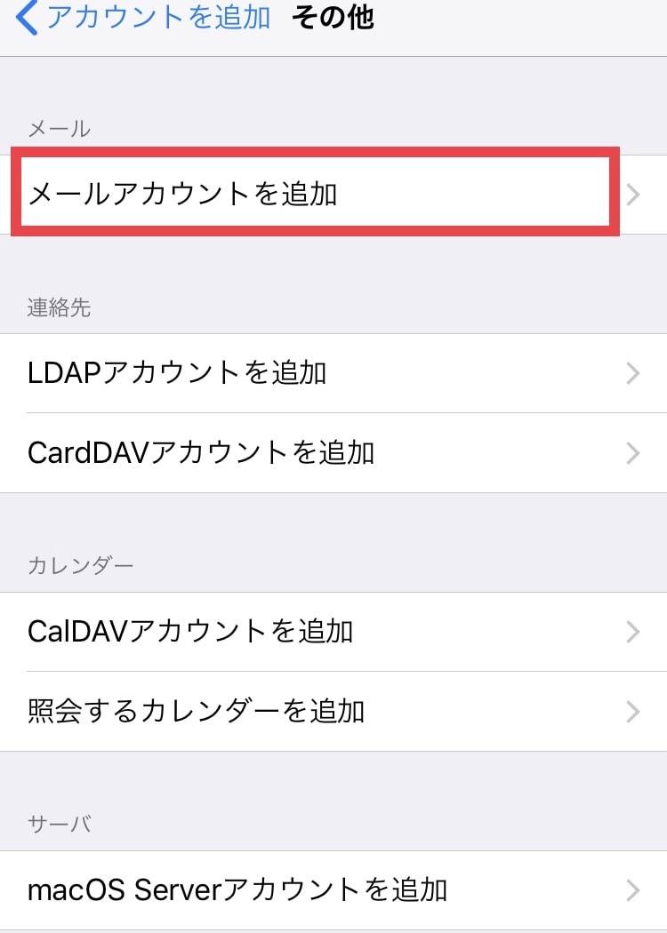 Iphonemailsetting04