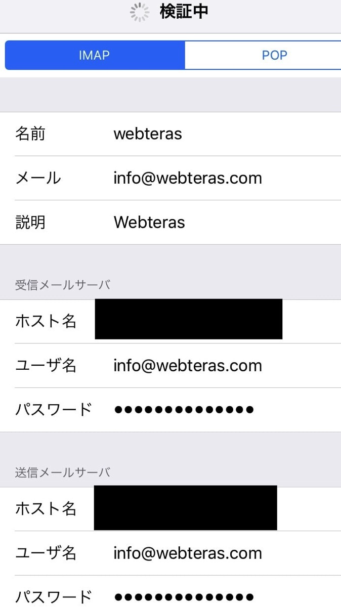 Iphonemailsetting06
